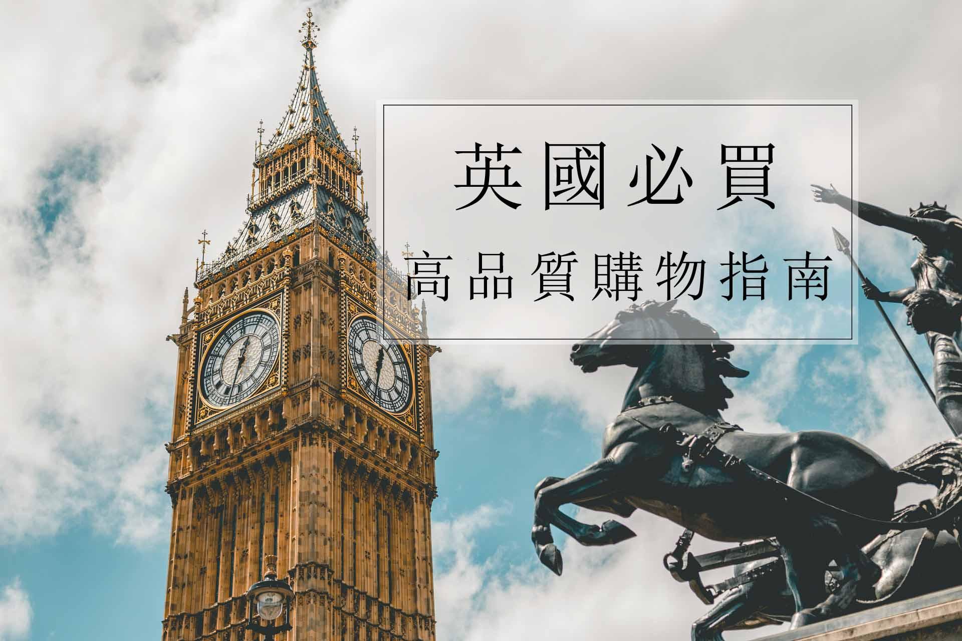 [2019 英國倫敦] 購物必買清單。香水、茶葉、果醬、餅乾英鎊價格、觀光伴手禮/紀念品/名牌品牌推薦大全