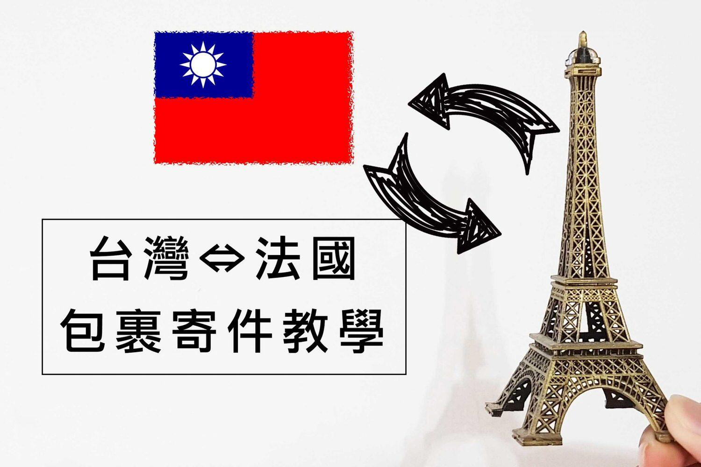 2020 巴黎最新教學 法國寄包裹到台灣、明信片、台灣到法國重要文件快遞攻略、郵資郵票總整理、包裹不見怎麼辦
