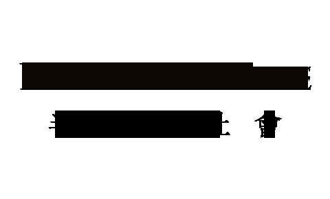 半上流社會|Le Demi-Monde