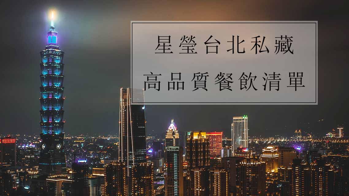 私藏|台北高品質餐飲完全指南:27 間米其林餐廳、甜點、餐酒館、下午茶、Fine Dining 推薦懶人包
